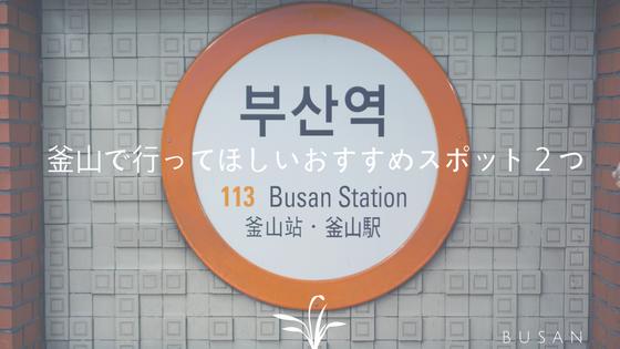 釜山 旅行 インスタ