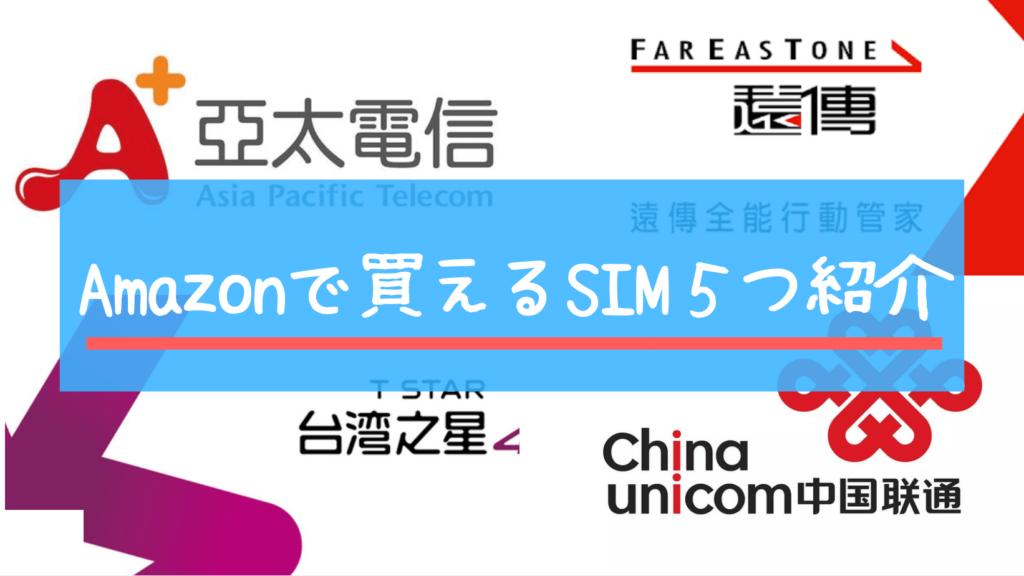 台湾 SIM
