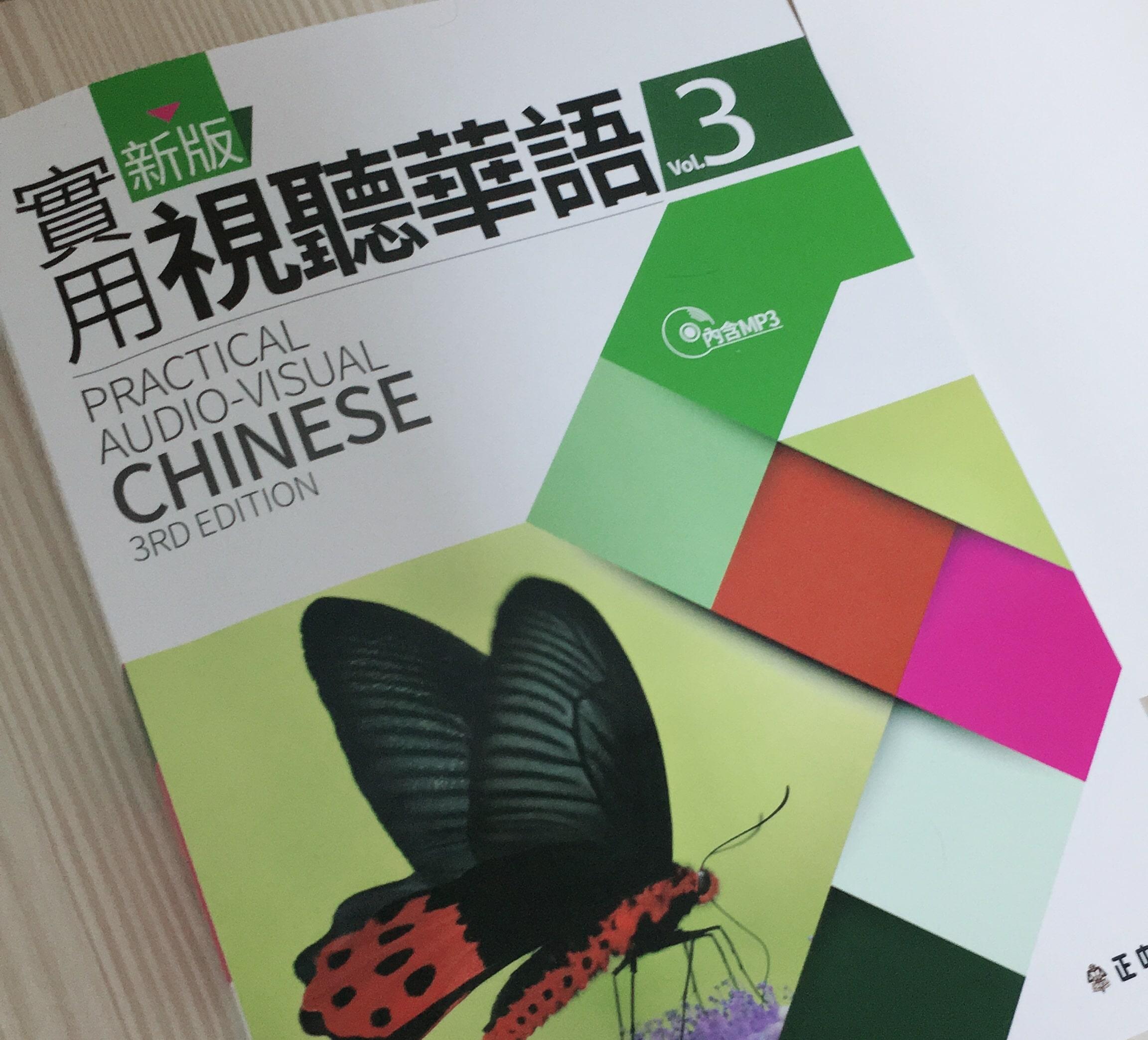 視聽華語3