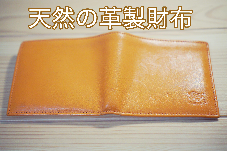天然の革製財布