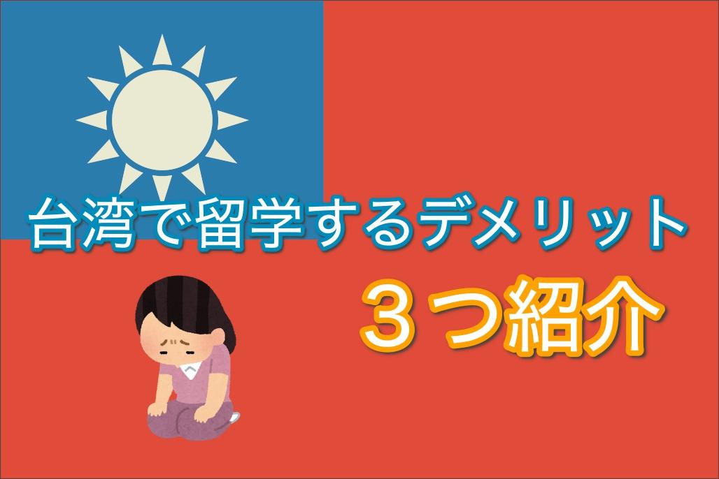 台湾で留学
