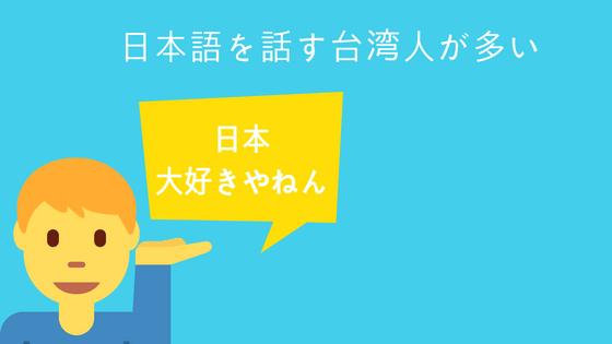 台湾人と日本語
