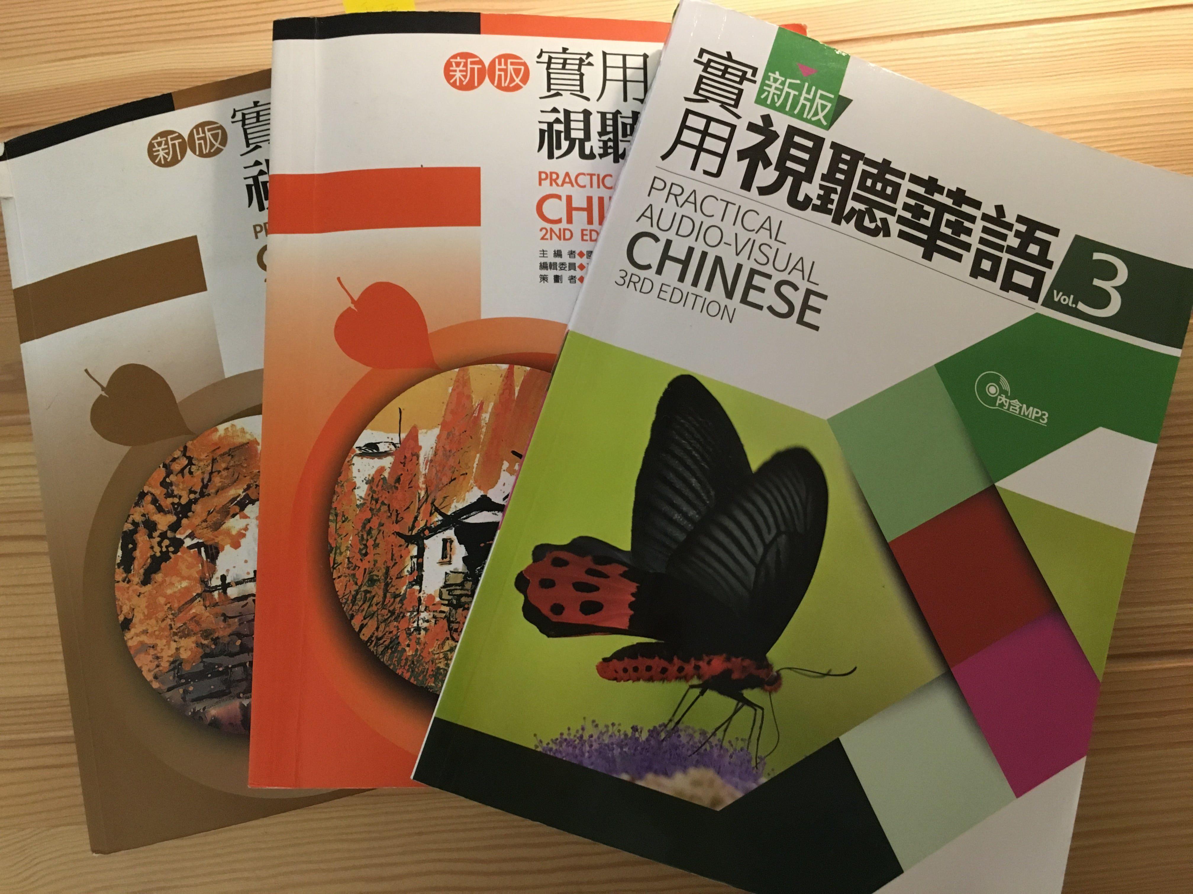 台湾 視聽華語
