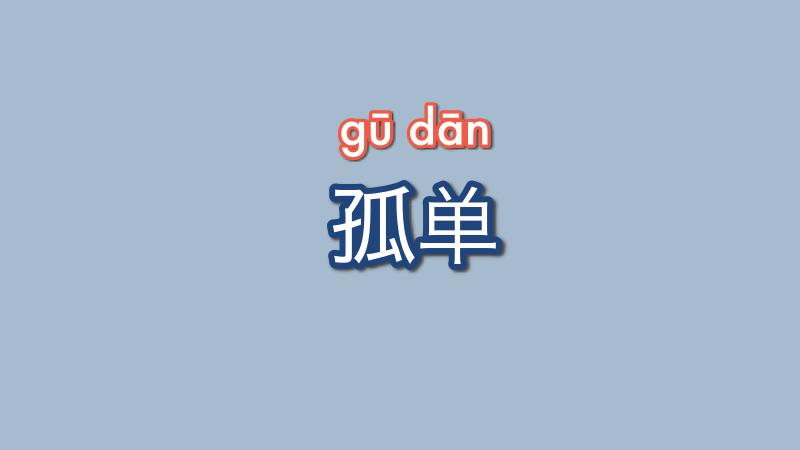中国語で寂しい