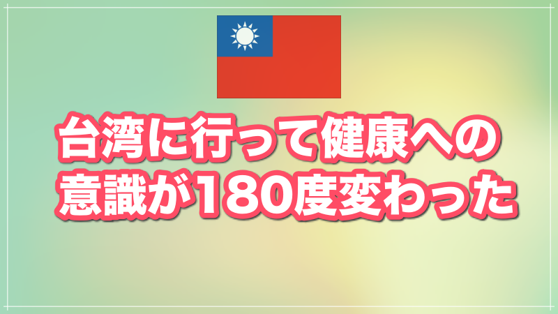 台湾と健康