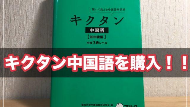 キクタン 中国語