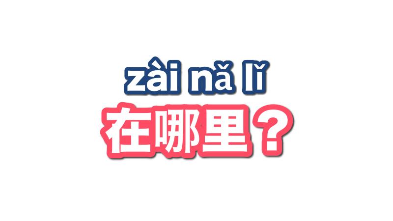 どこですかの中国語