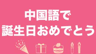 中国語で誕生日おめでとう