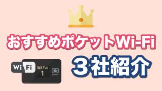 台湾 Wi-Fi