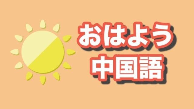 中国語 おはようございます