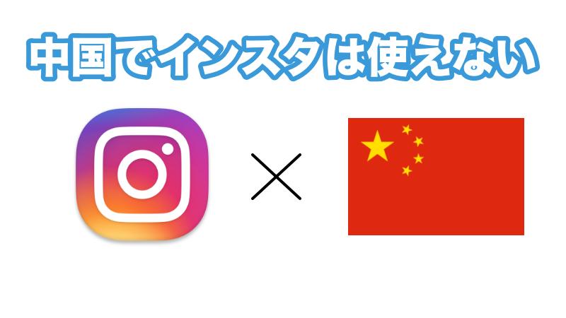 中国 インスタ
