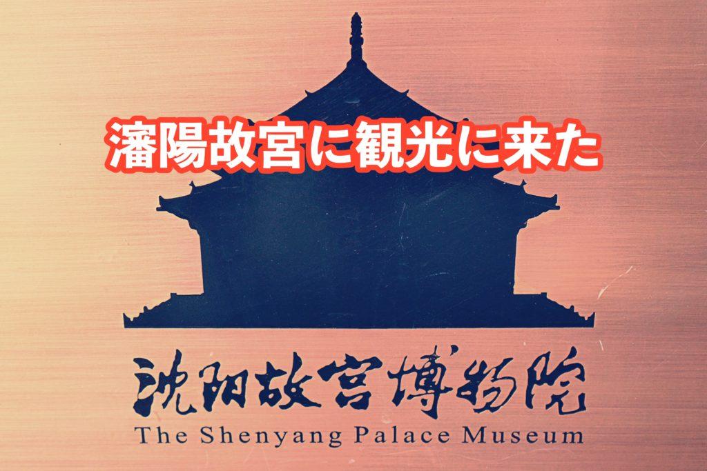 瀋陽故宮に観光
