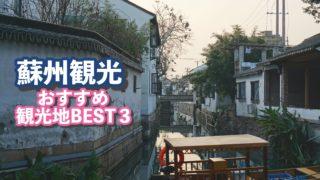 蘇州 ブログ