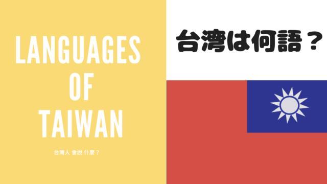 台湾って何語