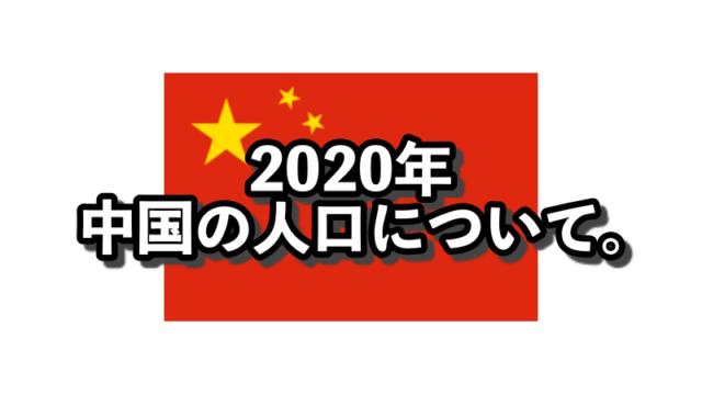 中国 人口