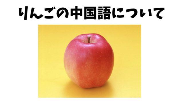 りんご 中国語