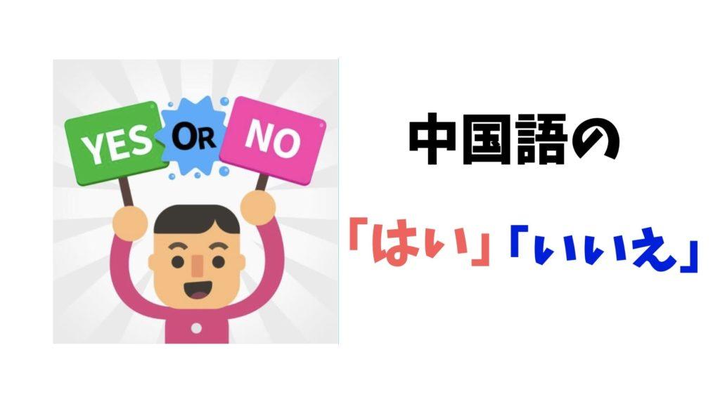 中国語 はい いいえ