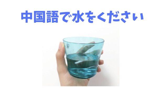 中国語 水
