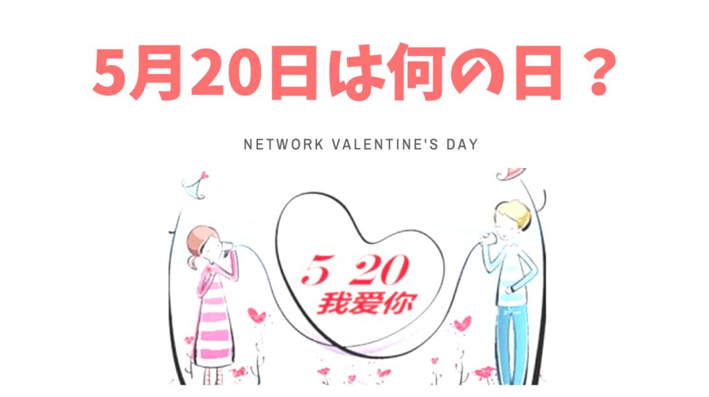 520 中国語