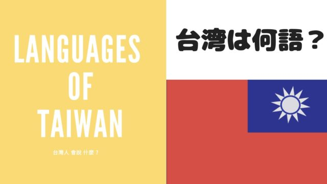 台湾 何語