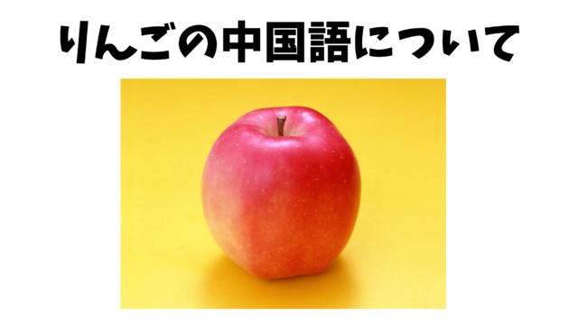 中国語 りんご