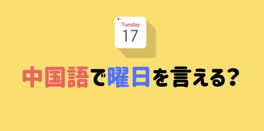 中国語 曜日