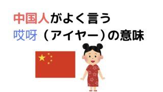 中国人 アイヤー