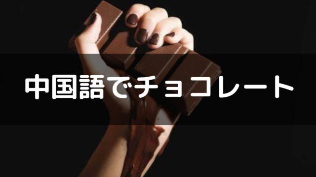 中国語 チョコレート