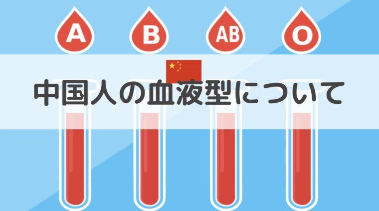 中国人 血液型 台湾人