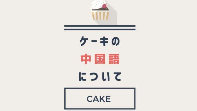 ケーキ 中国語