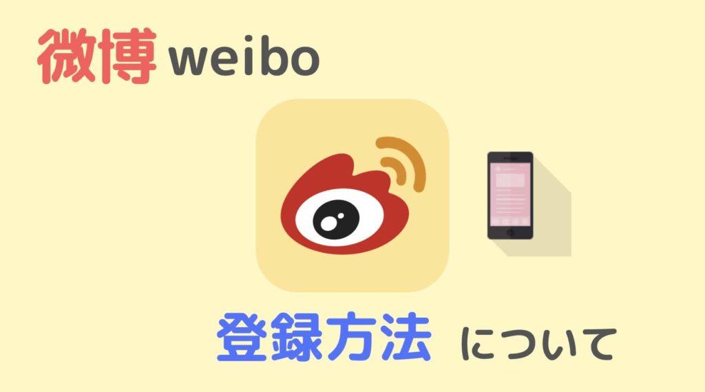 weibo 登録方法