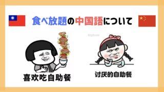 食べ放題 中国語