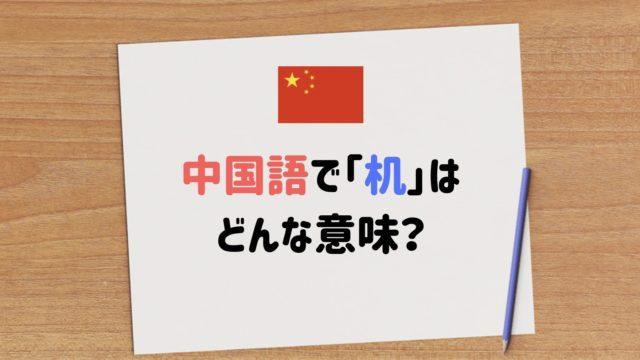 中国語 机