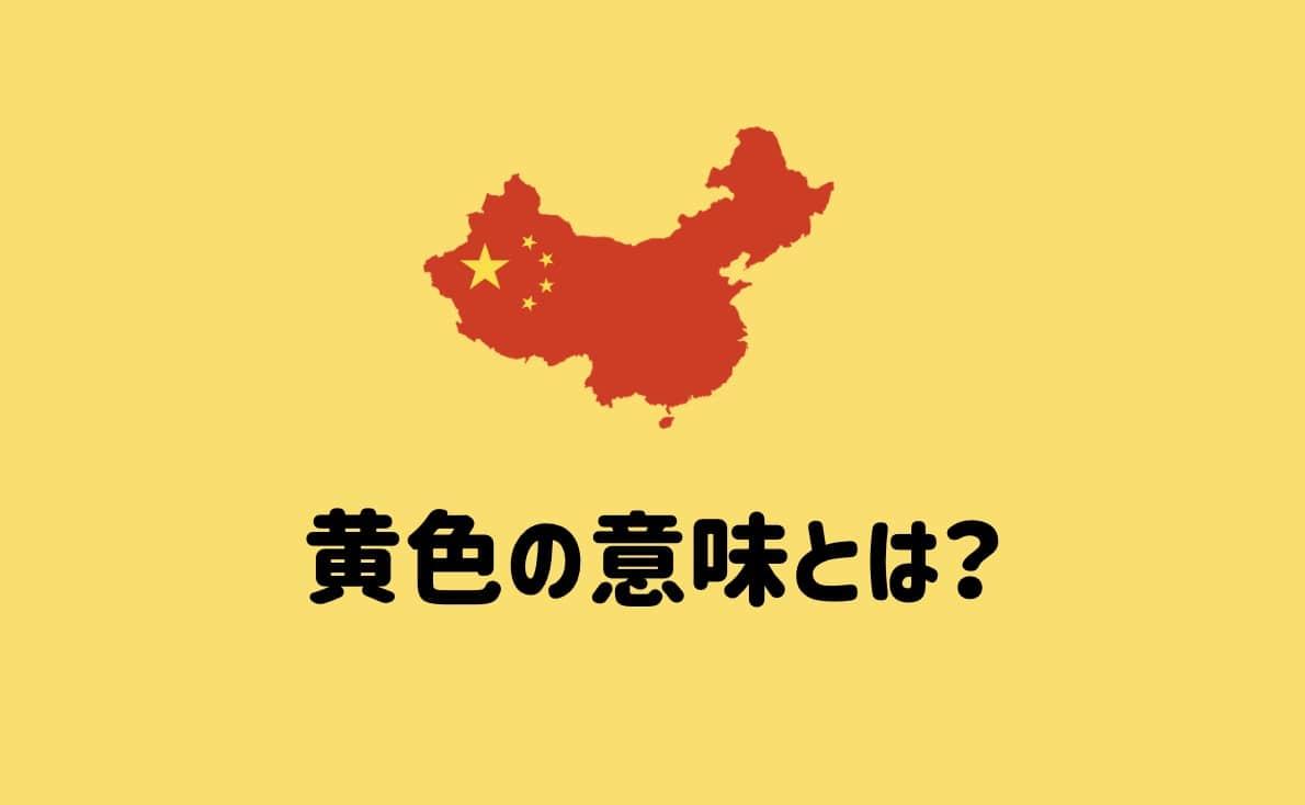 中国語 黄色