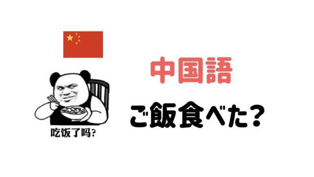 ご飯食べましたか? 中国語