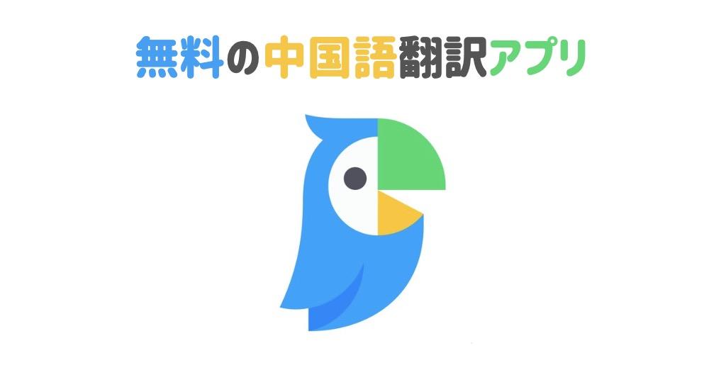 中国語 翻訳 アプリ 無料