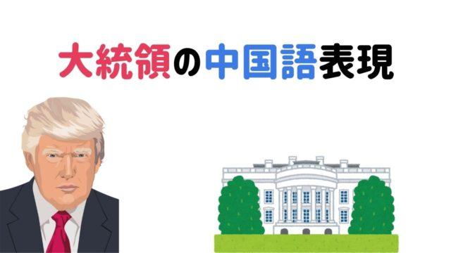 中国語 大統領