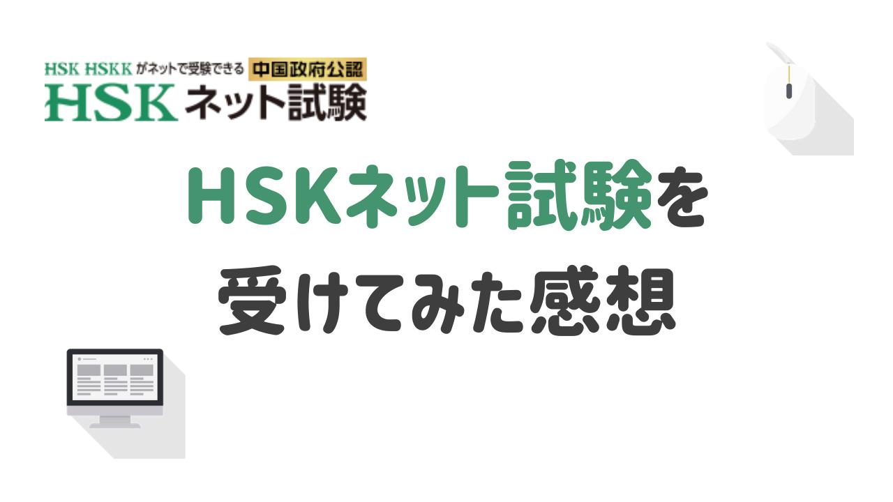 HSKネット試験 感想